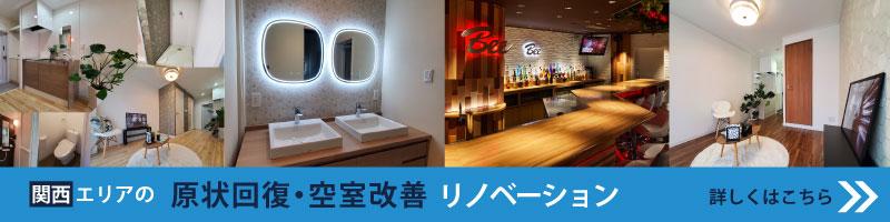 関西エリアの原状回復・空室改善リノベーション