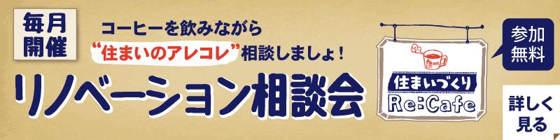 ReCafeリノベーション相談会