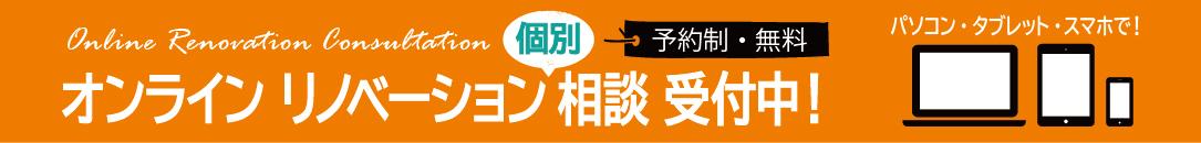 オンラインリノベーション相談会