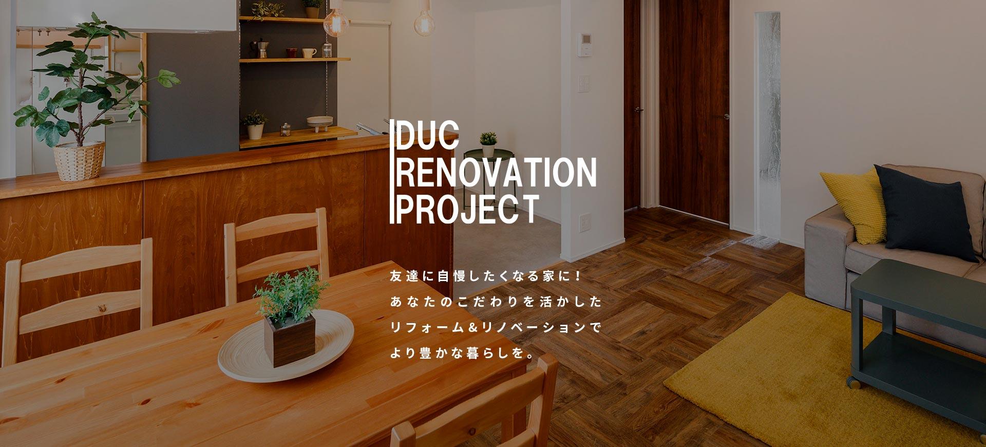 ディックリノベーションプロジェクト 友達に自慢したくなる家に!あなたのこだわりを活かしたリフォーム&リノベーションでより豊かな暮らしを