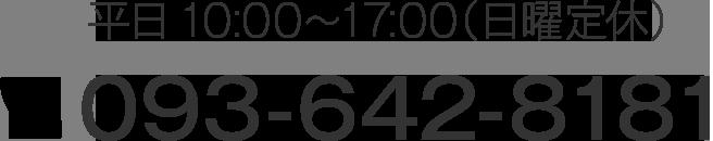 093-642-8181
