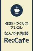 Re:Cafe