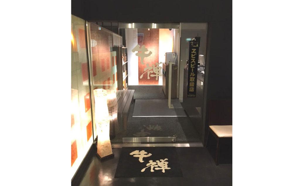 ファサードは改装前より色つき和紙と生成り和紙で賑やかに、目立つ意匠にしました。