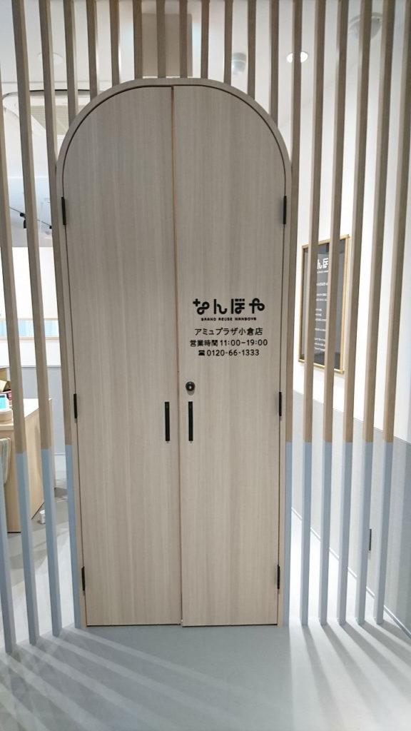 おしゃれな優しい木製の扉でお出迎え